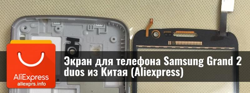 Экран для телефона Samsung Grand 2 duos из Китая (Aliexpress)