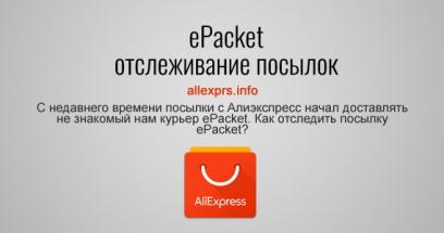 ePacket отслеживание посылок