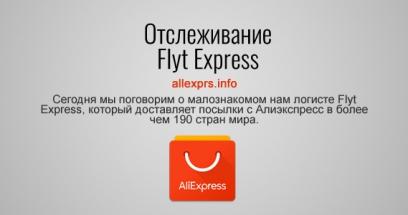 Отслеживание Flyt Express