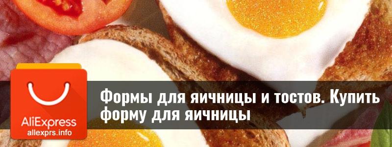 Формы для яичницы и тостов. Купить форму для яичницы