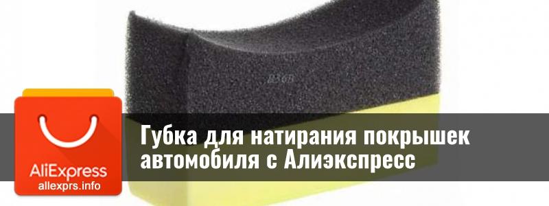 Специальная губка для натирания покрышек автомобиля полиролью с Алиэкспресс