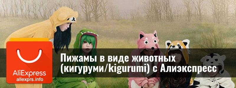 Пижамы в виде животных (кигуруми/kigurumi)