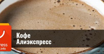 Кофе Алиэкспресс