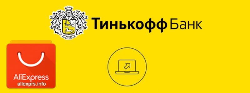 """Рассрочка и кредит на Алиэкспресс с """"Тинькофф Банк"""""""