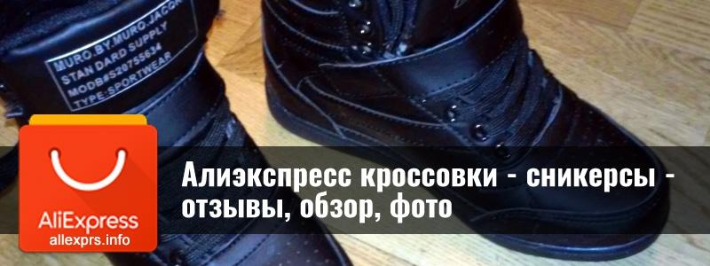 Алиэкспресс кроссовки - сникерсы - отзывы, обзор, фото
