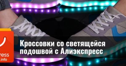 Кроссовки со светящейся подошвой. Кроссовки с LED подсветкой подошвы.