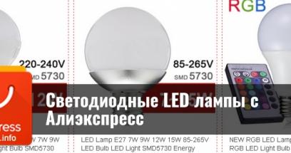 Светодиодные LED лампы с Алиэкспресс