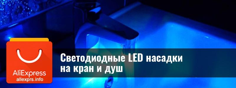 Светодиодные LED насадки на кран и душ