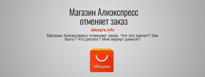 Магазин Алиэкспресс отменяет заказ