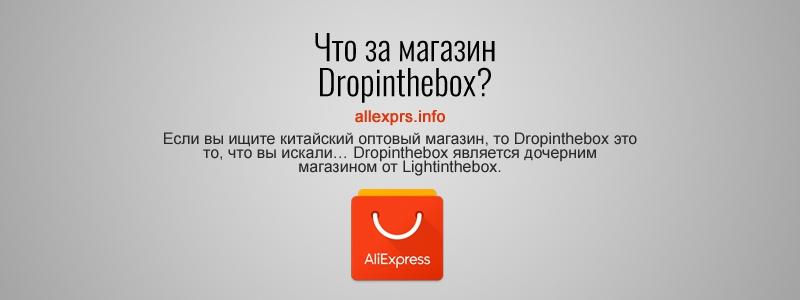 Что за магазин Dropinthebox?