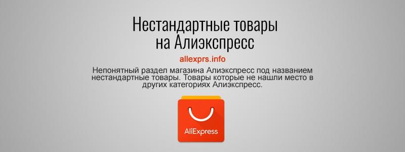 Нестандартные товары на Алиэкспресс