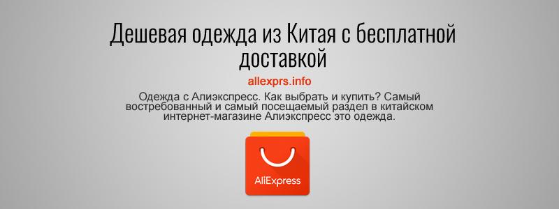 a8bfb06ecd544 Дешевая одежда из Китая с бесплатной доставкой | Алиэкспресс и другие  китайские магазины на русском