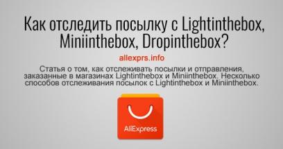 Как отследить посылку с Lightinthebox, Miniinthebox, Dropinthebox?