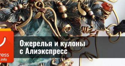 Ожерелья и кулоны с Алиэкспресс