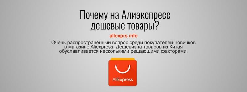 Почему на Алиэкспресс дешевые товары?