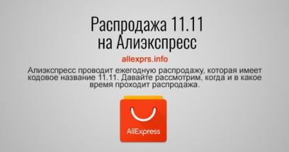 Распродажа 11.11 на Алиэкспресс
