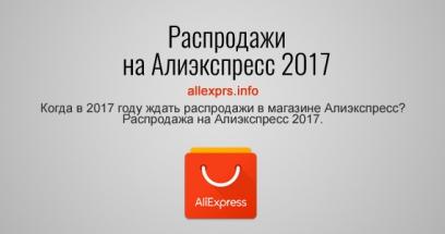 Распродажи на Алиэкспресс 2017