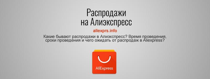 Распродажи на Алиэкспресс