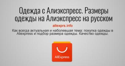 Одежда с Алиэкспресс. Размеры одежды на Алиэкспресс на русском
