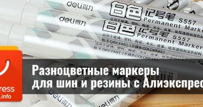 Разноцветные маркеры для шин и резины