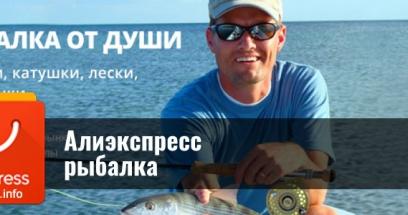 Алиэкспресс рыбалка