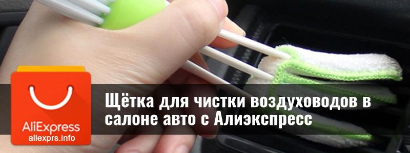 Щётка для чистки воздуховодов в салоне авто с Алиэкспресс
