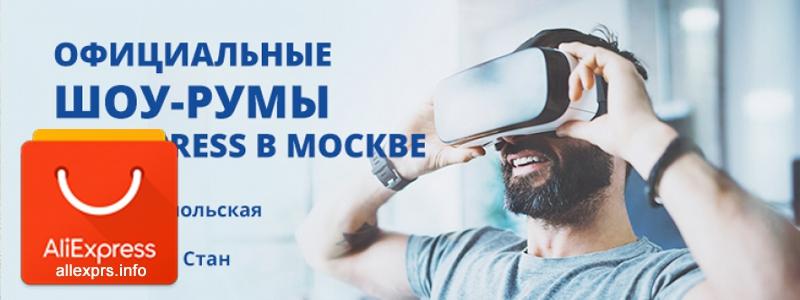 Официальные шоу-румы Алиэкспресс в Москве
