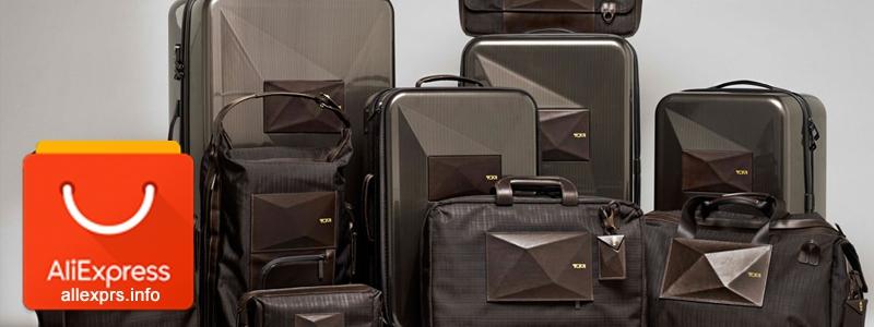 Сумки и чемоданы из Китая