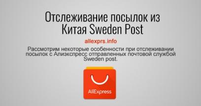 Отслеживание посылок из Китая Sweden Post