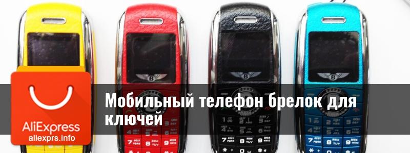 Мобильный телефон брелок для ключей