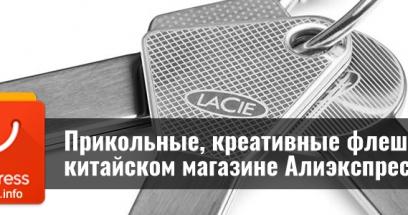 Купить оригинальные флешки, прикольные, креативные флешки (USB)