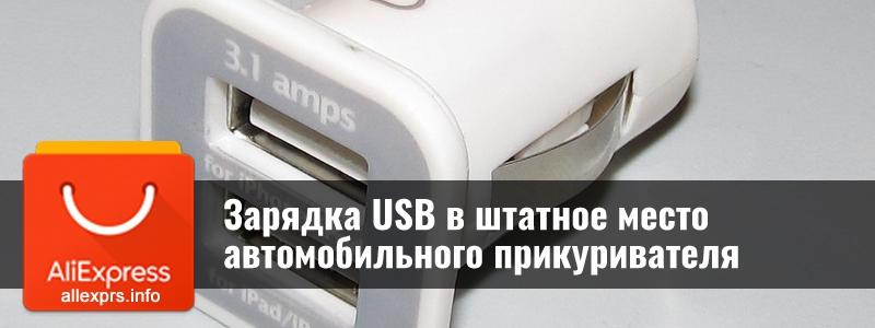 Зарядка USB для мобильных телефонов в штатное место автомобильного прикуривателя