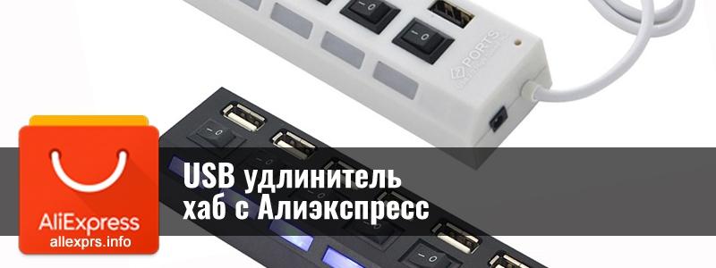 USB удлинитель хаб c Алиэкспресс