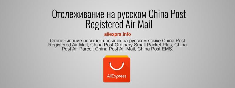 China Post Registered Air Mail, China Post Ordinary Small Packet Plus, China Post Air Parcel