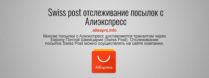 Swiss post отслеживание посылок с Алиэкспресс