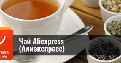Чай Aliexpress (Алиэкспресс)