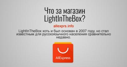 Что за магазин LightInTheBox?