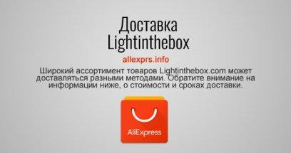 Доставка Lightinthebox