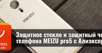 Защитное стекло и защитный чехол телефона MEIZU pro5 с Алиэкспресс