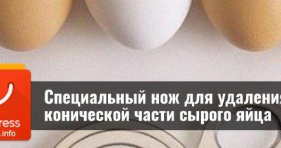 Гаджет для ровного среза яичной скорлупы. Нож для яиц