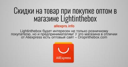 Скидки на товар при покупке оптом в магазине Lightinthebox