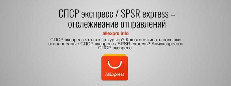СПСР экспресс / SPSR express – отслеживание отправлений