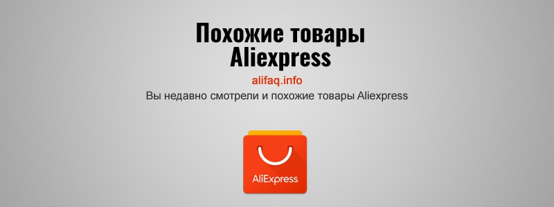Вы недавно смотрели и похожие товары Aliexpress