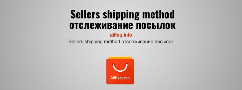 Sellers shipping method отслеживание посылок