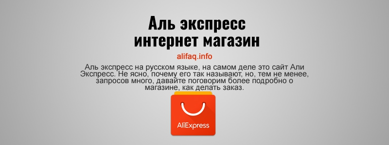 Аль экспресс интернет магазин