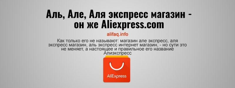 Аль, Але, Аля экспресс магазин - он же Aliexpress.com