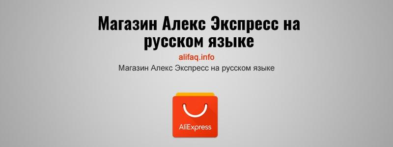 Магазин Алекс Экспресс на русском языке