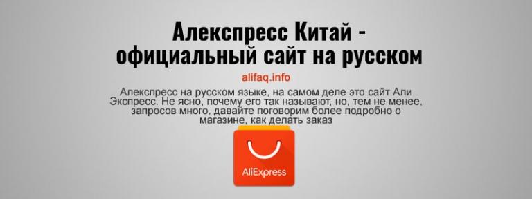 китайский сайт знакомств на русском языке бесплатно