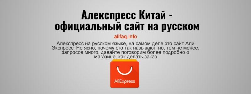 Алекспресс Китай - официальный сайт на русском языке