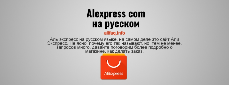 Alexpress com на русском